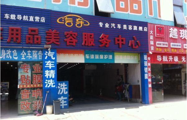 嘉定汽车美容店转让,汽修配件,上海 嘉定,中国实体